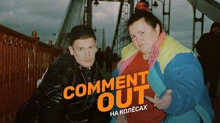 Александр Гудков & alyona alyona  Comment out на колёсах