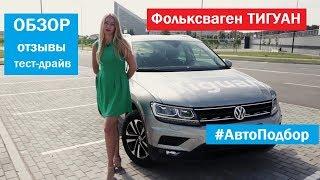Volkswagen Tiguan 2019 обзор 1.4 TFSI бензин, тест-драйв, отзывы Автоподбор