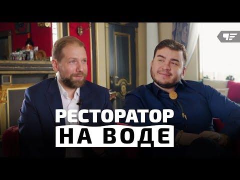 Эмир Чаава - основатель и владелец ресторана Роланд /город Чебоксары/Максим Чепель