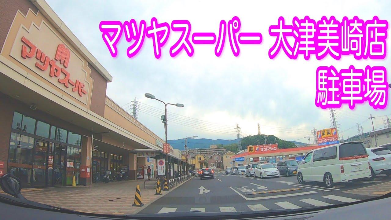 マツヤ スーパー 石山