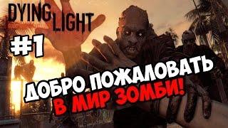 Dying Light #1 ★ ДОБРО ПОЖАЛОВАТЬ В МИР ЗОМБИ! ★