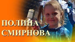 Полина Смирнова - Мама (Я целую твои руки)