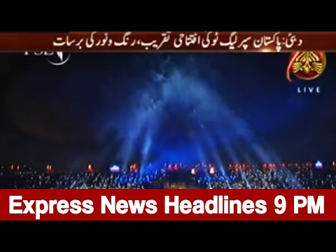 Express News Headlines and Bulletin - 09:00 PM | 9 February 2017