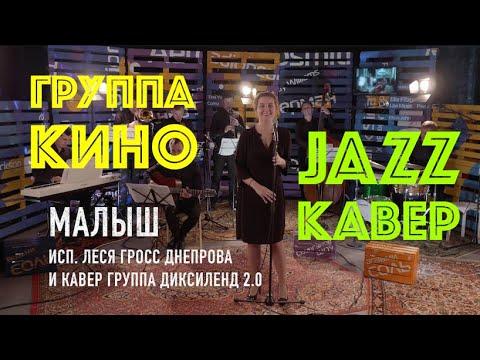 Малыш КИНО | лаунж кавер | Диксиленд 2.0 Feat. Леся Гросс Днепрова