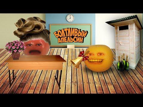 Болтливый Апельсин - Последний Звонок ЧАСТЬ 1 (Анимация)