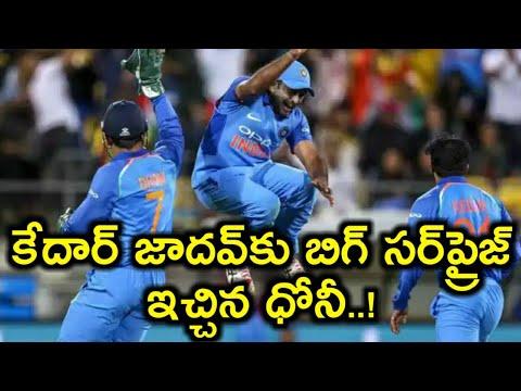 india-vs-new-zealand,-5th-odi:-ms-dhoni-surprises-kedar-jadhav-by-advicing-him-in-marathi
