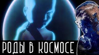 РОДЫ В КОСМОСЕ [Новости науки и технологий]