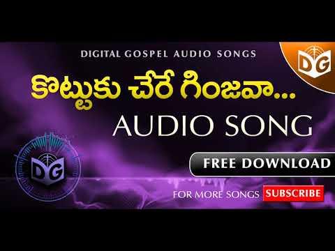 Kottuku Chere ginjava Audio Song || Telugu Christian Audio Songs || Digital Gospel