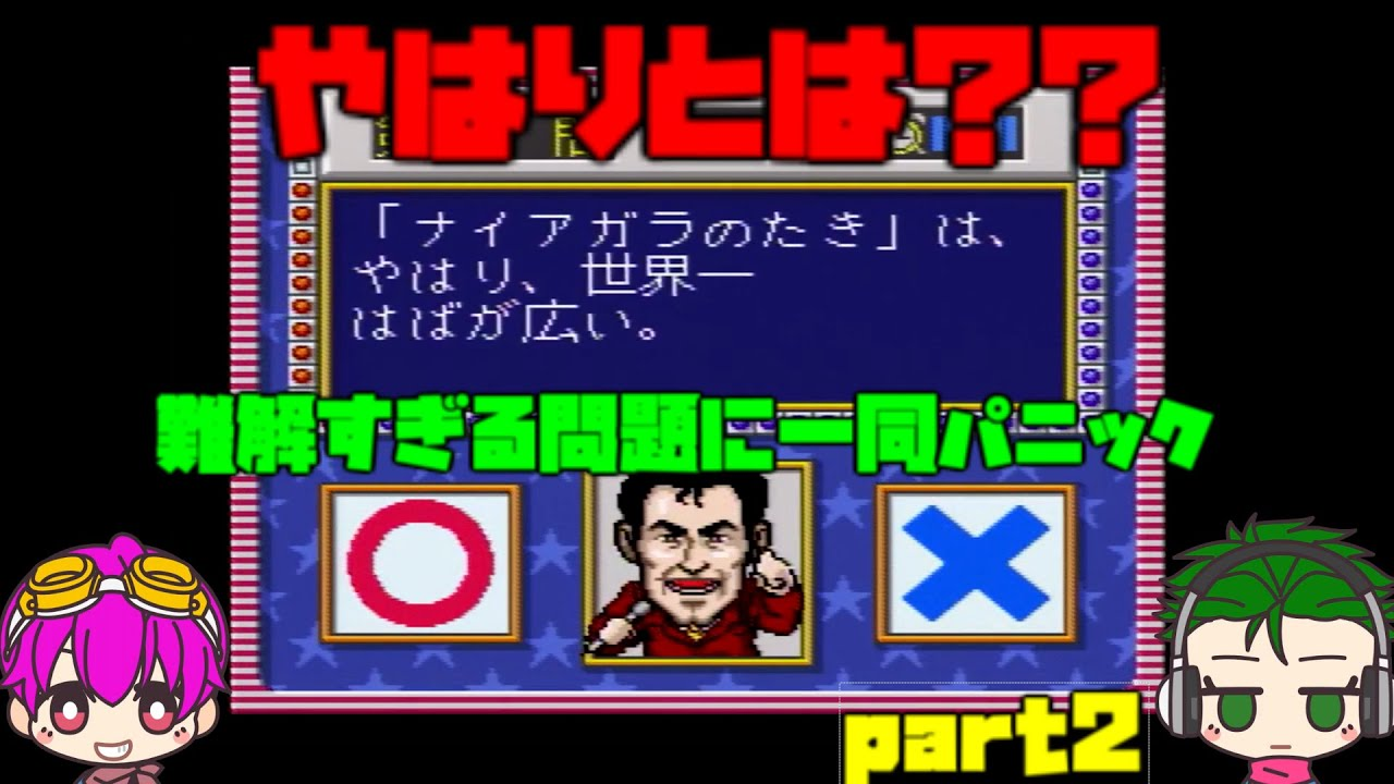 【レトロゲーム実況】アメリカ横断ウルトラクイズ part2 【おかちゃんコレクション】
