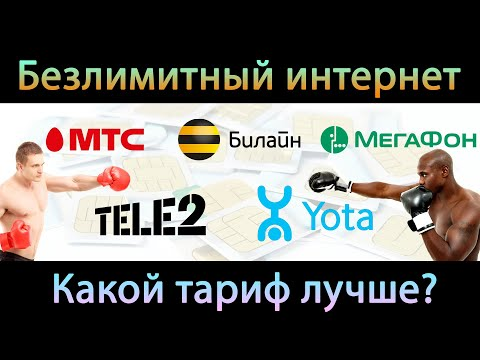 Лучшие тарифы с безлимитным интернетом: МТС, Билайн, Мегафон, Теле2, Yota. БО#14