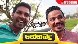 Janai Priyai - Thenabadu... | තේනබදු... (sponsored)