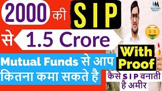2000 की SIP से 1 Crore Mutual Fund का सफर ? How much money you can make from Mutual Funds ?