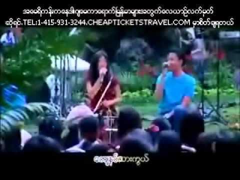 Lan Pya Kyae ( Phyo Gyi + L Sai Zi )