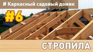 как сделать крышу каркасного дома своими руками