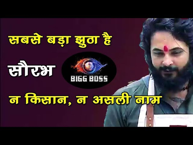 Bigg Boss 12:  Saurabh Patel LIED About His Name and Profession | Bigg Boss 12 House |