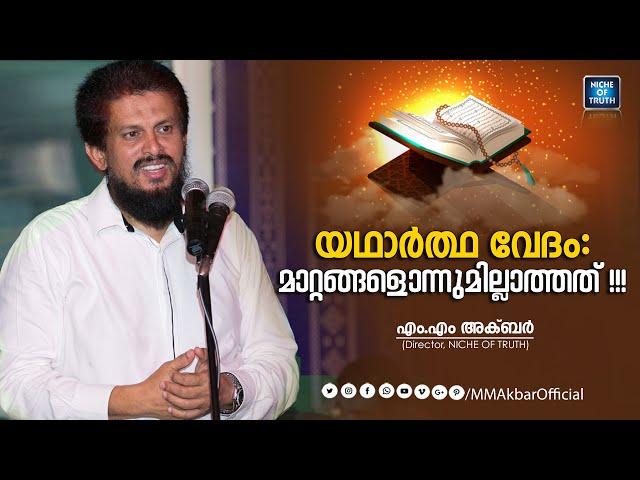 യഥാർത്ഥ വേദം: മാറ്റങ്ങളൊന്നുമില്ലാത്തത് !!! MM Akbar   The Holy Quran   Latest Malayalam Speech