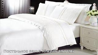 Постельное белье Kingsilk LS019Б в интернет-магазине