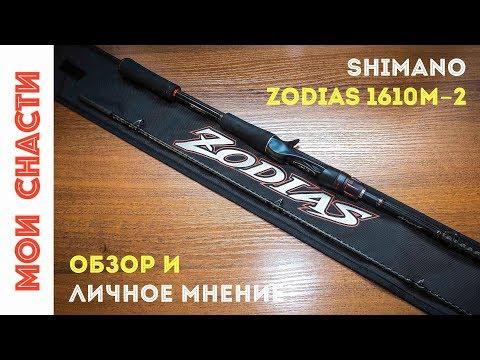 Спиннинг Shimano Zodias 1610M-2. Лучший кастинг для твичинга 90-110-х воблеров для меня.