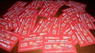 Как купить флешку 8Gb за 95 рублей -- Пятерочка скретч-карта(, 2013-09-14T17:24:33.000Z)