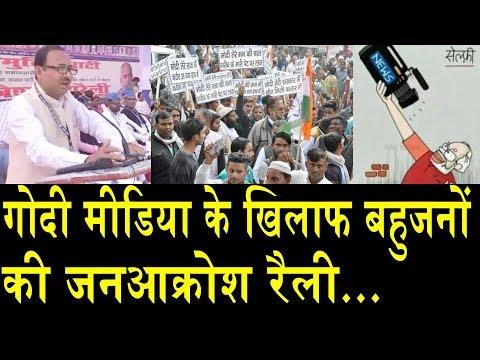 पटना में गोदी मीडिया का विरोध/BAHUJAN MUKTI PARTY ON GODI MEDIA
