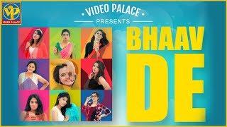 Bhaav De | Official Teaser | Samir Saptiskar, Sachin Pathak (Yo)