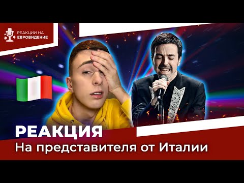 Diodato - Fai Rumore (РЕАКЦИЯ / Reaction) Евровидение 2020 Италия - Eurovision Italy 2020