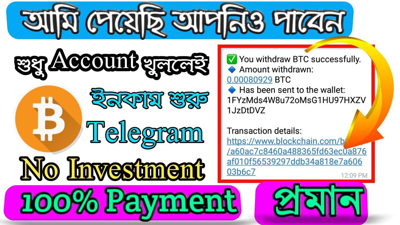 (২৩৬ টাকা পেলাম) Top Real Earning Telegram Bot 2019 | 100% paying Telegram  Bot With Payment Proof