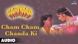 Parivaar : Cham Cham Chanda Ki Full Audio Song | Mithun Chakraborty, Meenakshi Sheshadri |