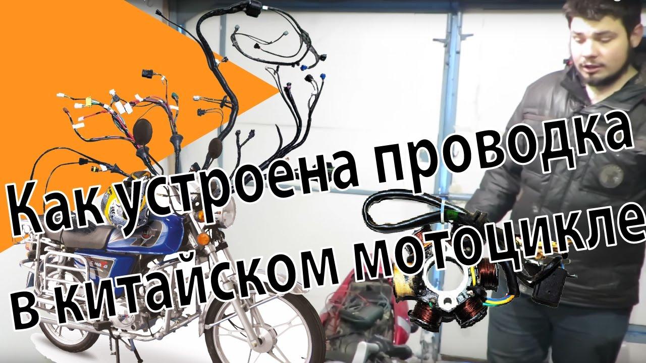Как устроена проводка в китайском мотоцикле