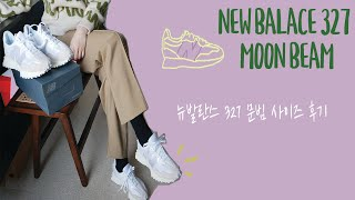 New Balance 327 Fashion Haul 뉴…