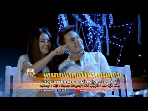 Neak Na Tha Baek Knea Heuy Min Arch Juob Knea - Soku Kanha [OFFICIAL MV]