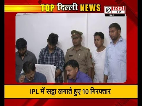 IPL betting business on peak: 10 arrested: Top news of Delhi