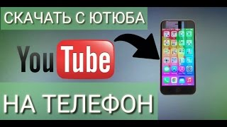КАК СКАЧАТЬ ВИДЕО С ЮТЮБА НА ТЕЛЕФОН, БЕСПЛАТНО.How to download videos from YouTube on your phone