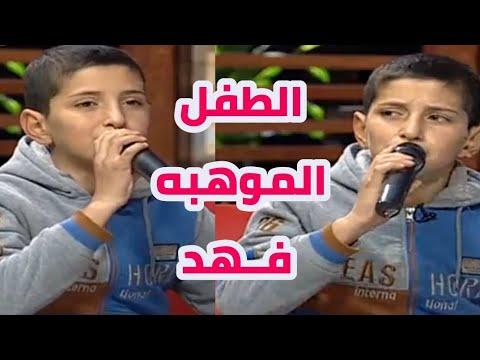 اجمل صوت طفل عراقي الموهوب فهد يفوتكم صوت قمة الروعه thumbnail