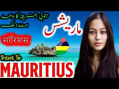 Travel to Mauritius | Full Documentary and History About Mauritius In Urdu & Hindi | ماریشس کی سیر