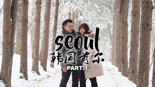 【Vlog】韩国首尔之旅 Seoul (Part 1) - 首尔市场找美食,南大門。明洞夜市。广藏市场。冬季纳米岛。小法国村。吃韩国炸鸡!