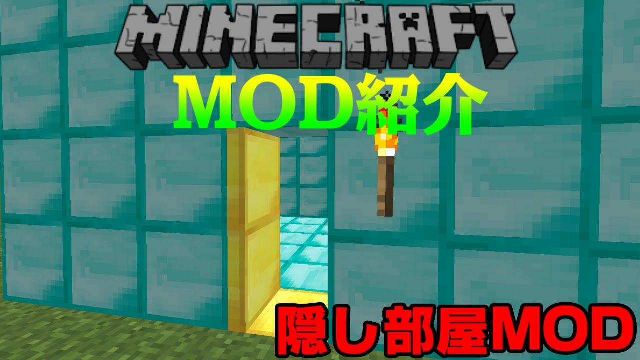 マイクラ mod 紹介
