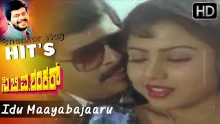 Idu Maayabajaaru | C B I Shankar Kannada Movie | Suman Ranganathan | Shankar Nag Hit Songs HD