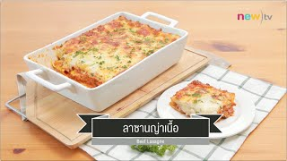 ciy cook it yourself ep107 2 3 homemade pasta ลาซานญ าเน อ 20 ส ค 59