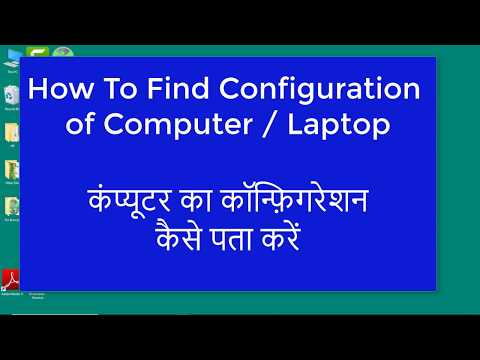 Computer, Laptop का Configuration कैसे Check करे | How To Check PC or Laptop Configuration In Hindi