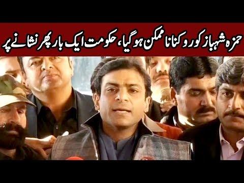 Hamza Shahbaz Media Talk Today | 23 January 2020 | Express News