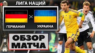 Футбол Германия Украина 3 1 Обзор матча Лига Наций Смотреть онлайн FIFA 21 Прогнозы на футбол