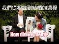 我們怎麼認識的?!從相識到結婚過程大公開|How did we meet?