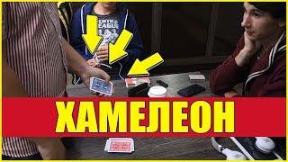 САМЫЙ ЭФФЕКТНЫЙ КАРТОЧНЫЙ ФОКУС | ХАМЕЛЕОН | ОБУЧЕНИЕ