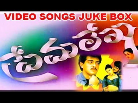 Prema Lekha Video Songs Juke Box || Ajith || Devayani
