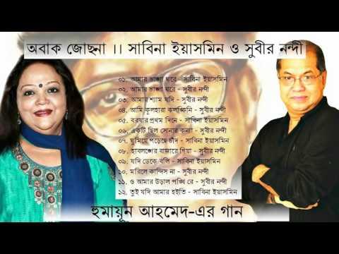 Songs of Humayun Ahmed