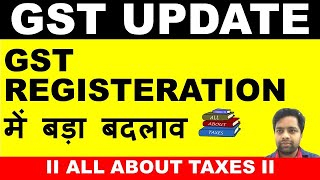 BIG CHANGES IN GST REGISTRATION PROCEDURE AND RULES |GST REGISTERATION में बड़ा बदलाव |CA MANOJ GUPTA