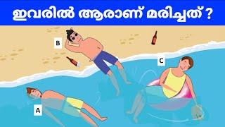നിങ്ങളുടെ ഐക്യു ലെവൽ പരിശോധിക്കുന്ന ചോദ്യങ്ങൾ | Riddles in Malayalam | Malayalam Riddles