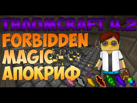 видео: Гайд, обучение по моду forbidden magic  - Апокриф #1