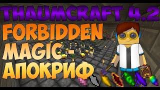 гайд, обучение по моду Forbidden Magic  - Апокрифы #1
